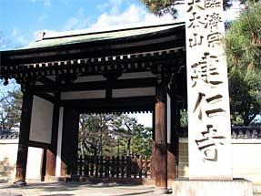八坂通・建仁寺勅使門