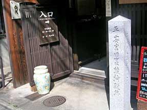 浄福寺通・平安京内裏綾綺殿跡