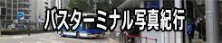 「バスターミナル写真紀行」 → 写真紀行・旅おりおり