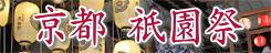 「京都 祇園祭」 → 写真紀行・旅おりおり