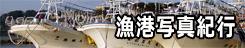 「漁港写真紀行」 → 写真紀行・旅おりおり