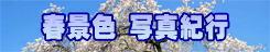 「春景色写真紀行」 → 写真紀行・旅おりおり