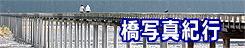 「橋写真紀行」 → 写真紀行・旅おりおり