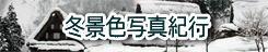 「冬景色写真紀行」 → 写真紀行・旅おりおり