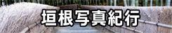 「垣根写真紀行」 → 写真紀行・旅おりおり