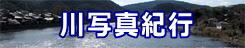 「川写真紀行」 → 写真紀行・旅おりおり