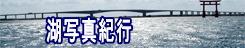 「湖写真紀行」 → 写真紀行・旅おりおり