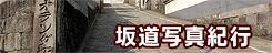 「坂道写真紀行」 → 写真紀行・旅おりおり