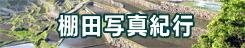「棚田写真紀行」 → 写真紀行・旅おりおり