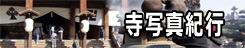 「寺写真紀行」 → 写真紀行・旅おりおり