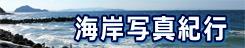 「海岸写真紀行」 → 写真紀行・旅おりおり