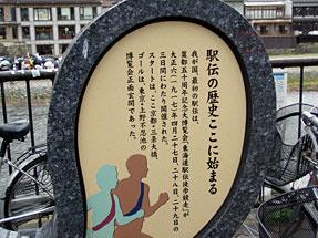 三条大橋・駅伝の歴史ここに始まる(スタート)