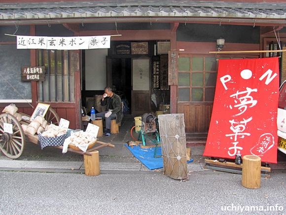 近江米玄米ポン菓子