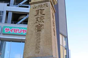久能山東照宮里程標塔