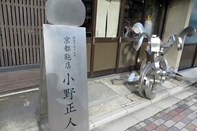 鞄店の彫刻