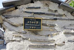 観音寺・築地塀