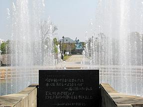 平和公園・平和の泉