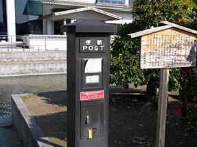 静岡県島田市・明治20年頃のポスト
