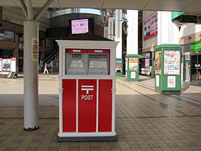 長崎駅前・郵便ポスト