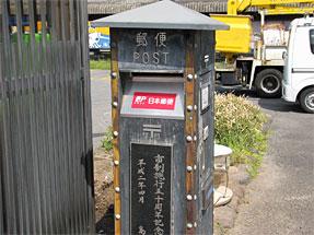 島原駅前・郵便ポスト