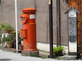近江八幡・郵便ポスト