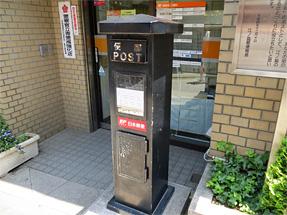 江ノ島郵便局・郵便ポスト