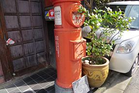 京都新町通・郵便差出箱一号丸型ポスト