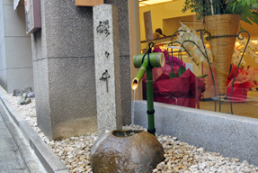 京の名水 醒ヶ井水