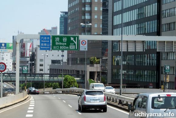 首都高速3号渋谷線