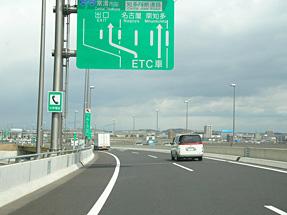 知多横断道路