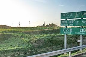 知多半島道路