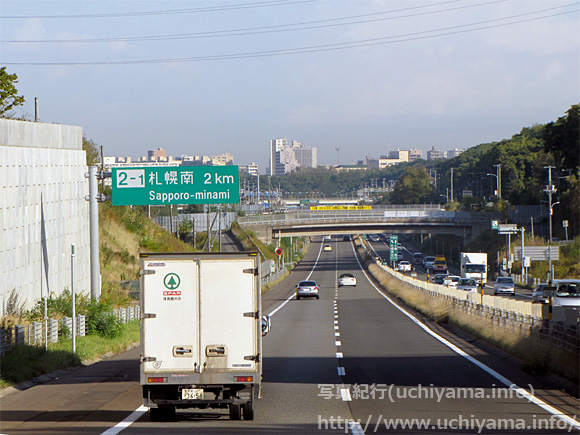 道央自動車道
