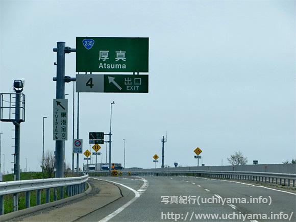 日高自動車道