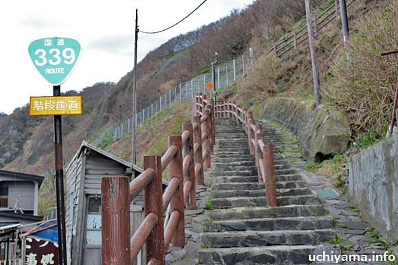 階段国道(国道398号)
