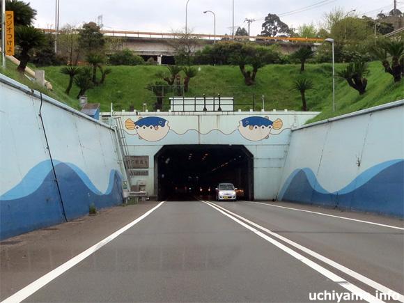 関門トンネル・下関側入口