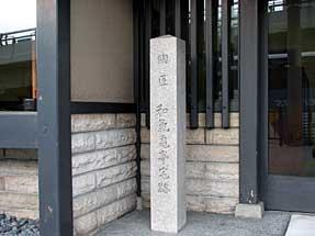 五条坂・和気亀亭宅の跡