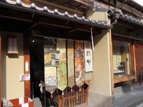 「京乃坂みち一念坂」の石碑