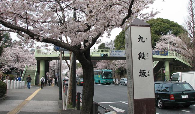 東京・九段坂