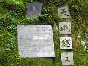 石川さゆり「天城越え」の歌碑
