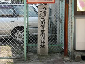 仲屋町通り・西川傳右右衛門邸址