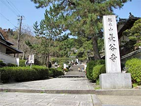 長谷寺門前