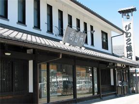 夢京橋キャッスルロード・銀行(両替商)