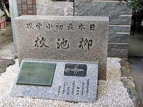日本最初小学校 �蜥r校