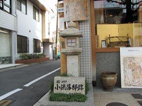 御池通・若州小浜藩邸跡