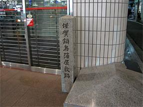 佐賀鍋島藩屋敷跡