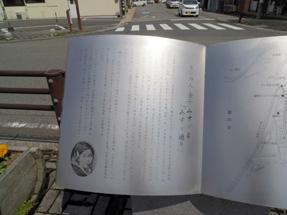 仙崎駅前「みすゞ通り」のスタート地点にある解説