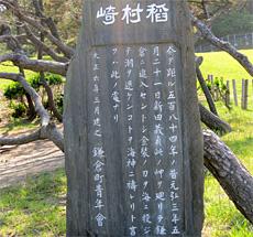 稲村ヶ崎・鎌倉町青年会『稲村崎』石碑