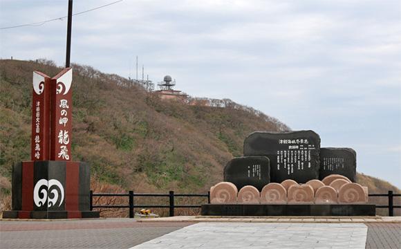 龍飛崎・「津軽海峡冬景色」の歌謡碑