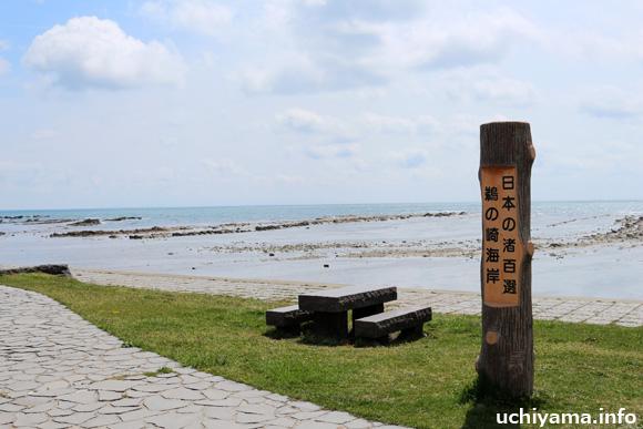 鵜ノ崎海岸