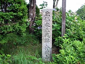 「応仁永正戦跡舟岡山」の碑